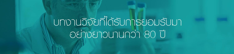 blackmores thailand