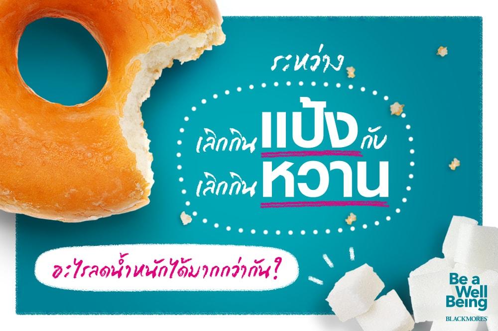 แป้ง โปรตีน น้ำตาล ทำไมถึงเกี่ยวข้องกับน้ำหนัก เช็คเลย!