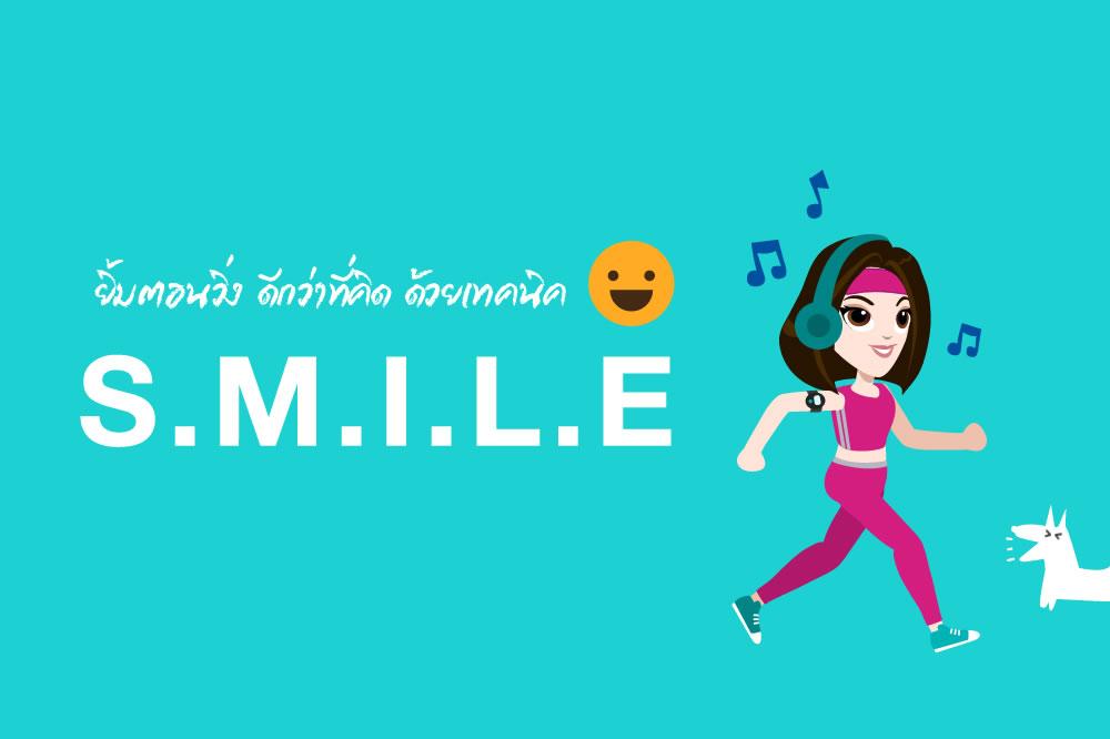 รู้หรือไม่? ยิ้มตอนวิ่ง มีดีกว่าที่คิด