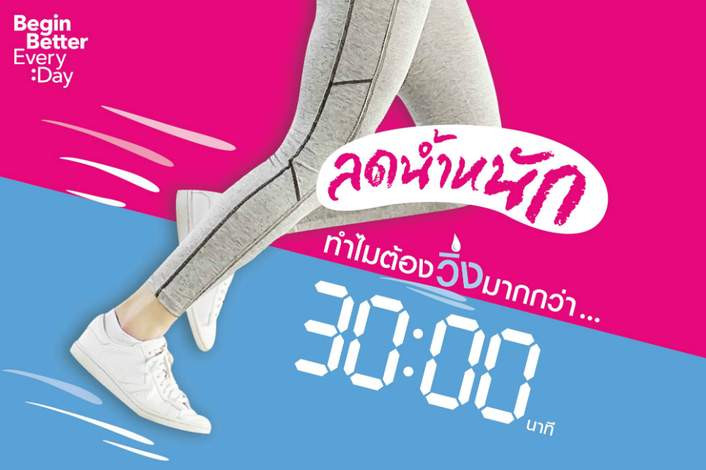 ก่อนวิ่ง คุณไม่ควร...