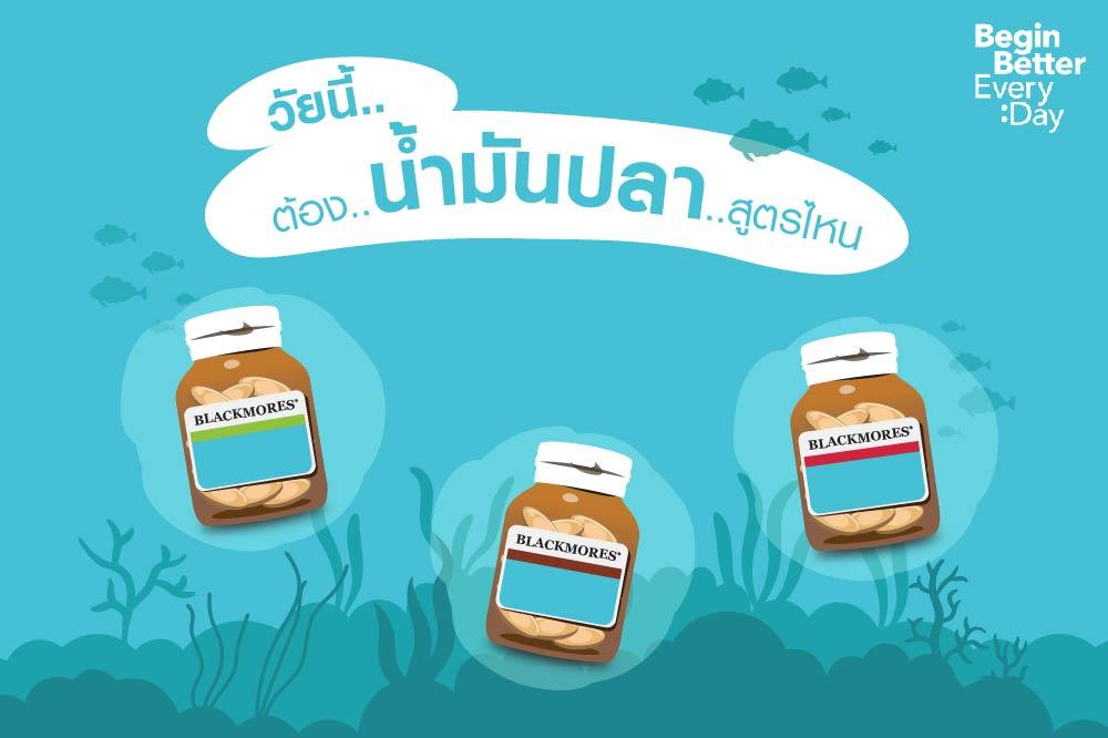น้ำมันปลา ประโยชน์ของน้ำมันปลา และเราควรรับน้ำมันปลาเสริมอาหารเมื่อไร?