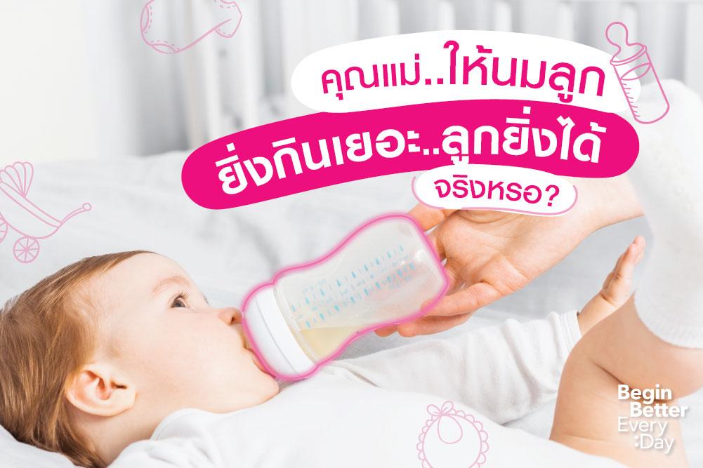 กินอย่างมีสุขภาพดีสำหรับคุณแม่ที่ให้นมลูก