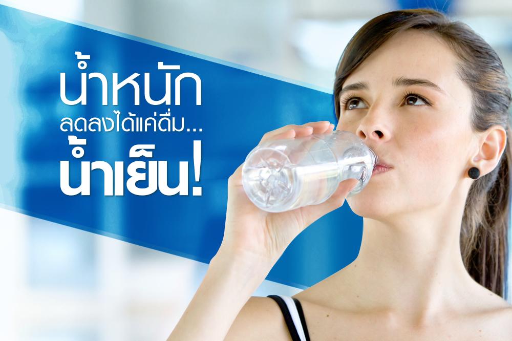 ดื่มน้ำอีกนิก พิชิตหุ่นดีได้แน่!