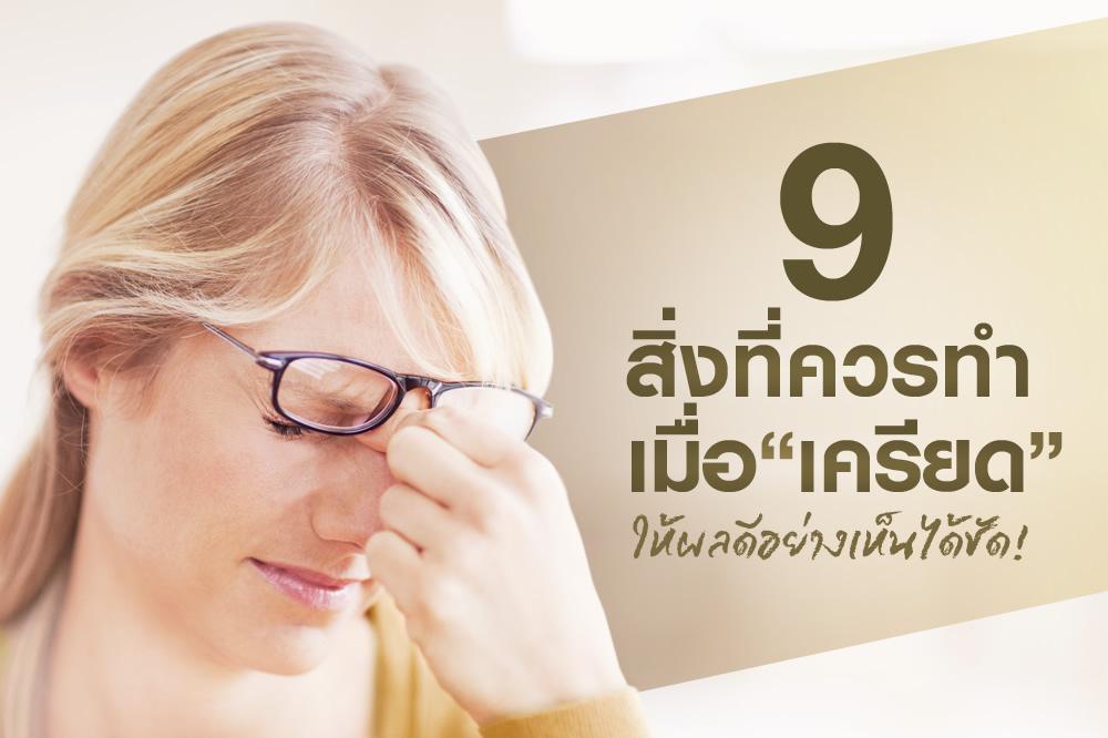 9 สิ่งที่ควรทำเมื่อเครียด ให้ผลดีอย่างเห็นได้ชัด!