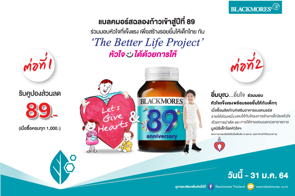 Blackmores The Better Life Project หัวใจยิ้มได้ด้ว...