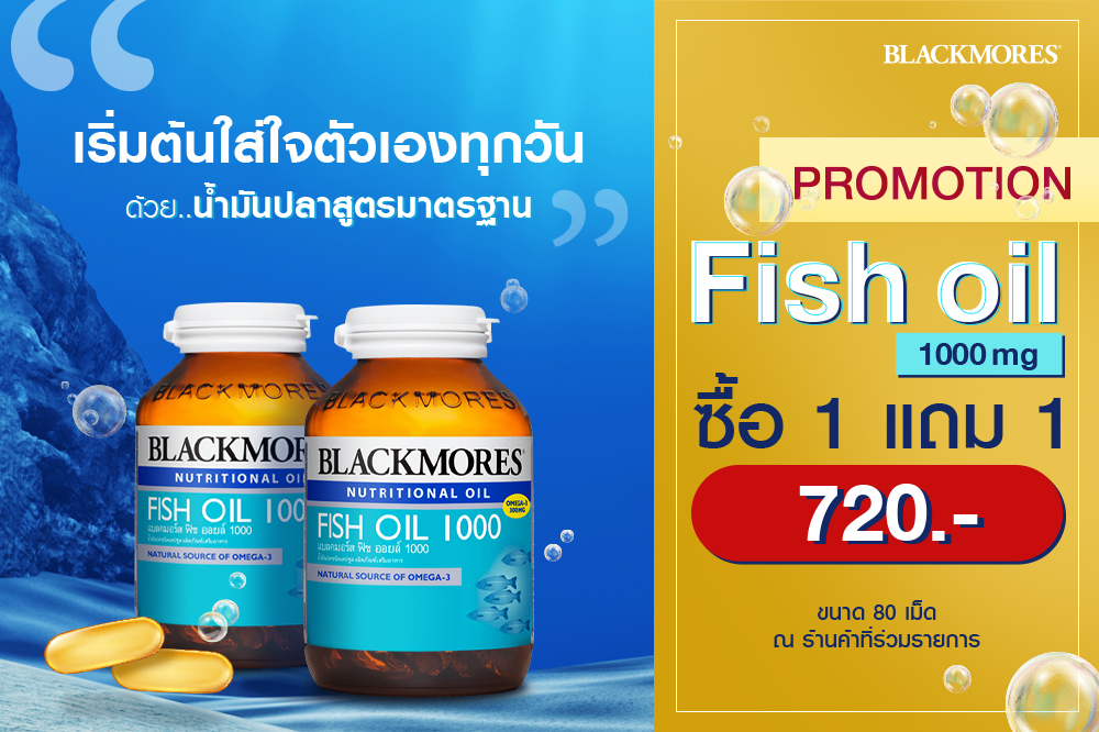 Buy 1 get 1 Fish Oil 1000MG 80x2