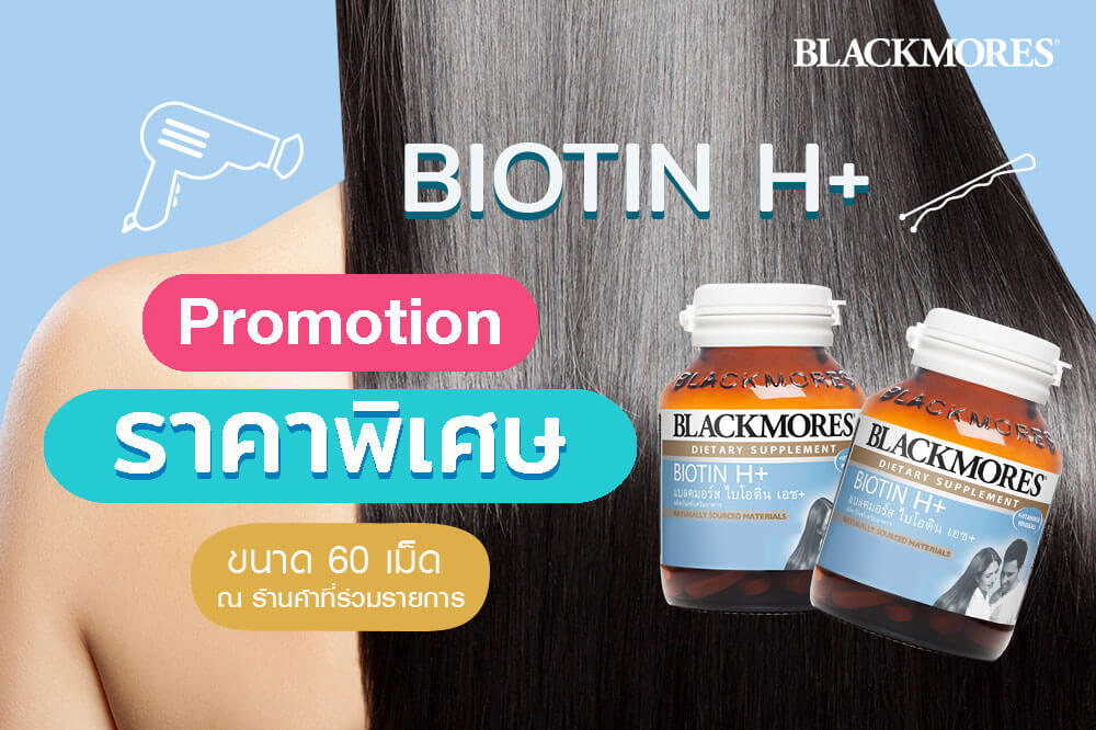 Double Pack Special Price for Blackmores Biotin H+ 60x2